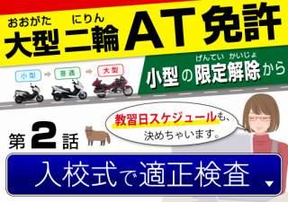 大型自動二輪ATスクーター限定免許、入校式