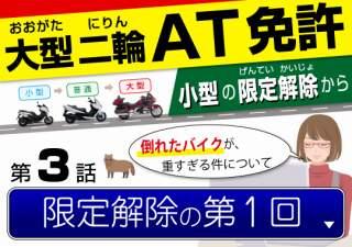 大型自動二輪ATスクーター限定免許、小型限定解除の第1階