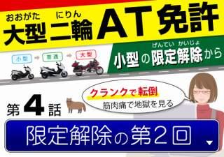 大型自動二輪ATスクーター限定免許、小型限定解除の第2階