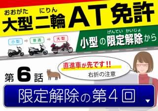 大型自動二輪ATスクーター限定免許、小型限定解除の第4階