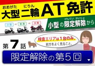 大型自動二輪ATスクーター限定免許、小型限定解除の第5階