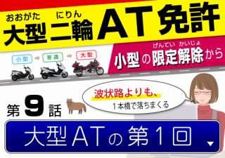 大型自動二輪ATスクーター限定免許、第1回