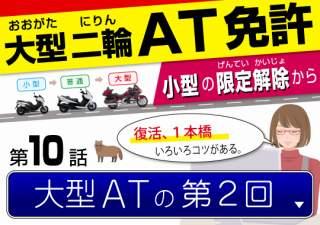 大型自動二輪ATスクーター限定免許、第2回