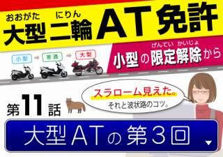大型自動二輪ATスクーター限定免許、第3回