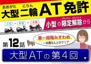 大型自動二輪ATスクーター限定免許、第4回
