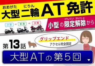 大型自動二輪ATスクーター限定免許、第5回