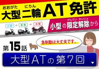 大型自動二輪ATスクーター限定免許、第7回