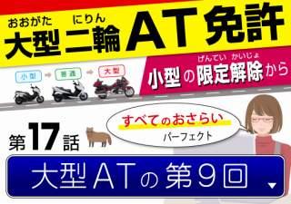大型自動二輪ATスクーター限定免許、第9回