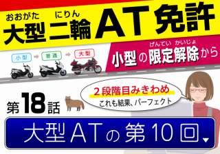 大型自動二輪ATスクーター限定免許、第10回