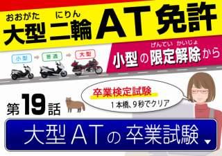 大型自動二輪ATスクーター限定免許、卒業試験