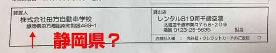 静岡県の田方自動車学校がオーナーという事実