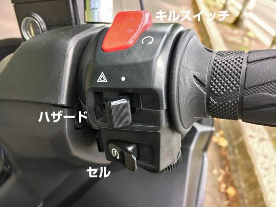 ハザードスイッチ・キルスイッチ・セルモーター