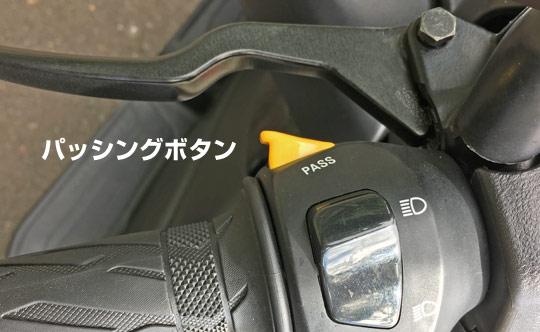 バーグマン400にはパッシングボタンが装備されている