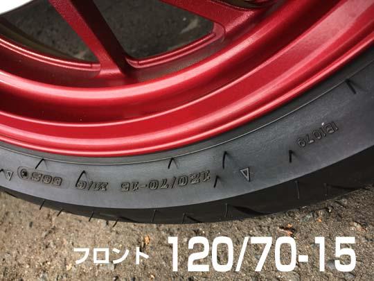 フロントタイヤサイズ120/70-15