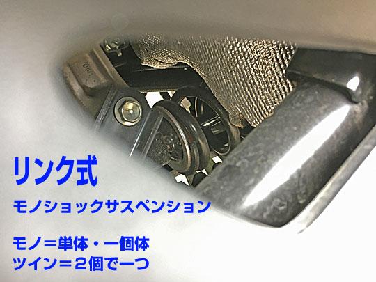 バーグマン400はリンク式モノショックサスペンションを採用。