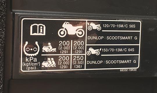 二人乗りの際はプリロードとタイヤの空気圧を変更しましょう