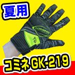 オススメ快適メッシュグローブ・コミネGK-219