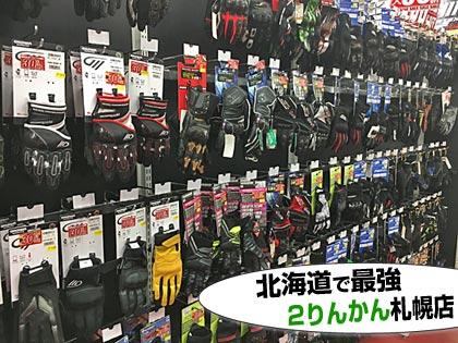 2りんかん札幌のグローブコーナー