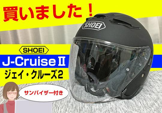 SHOEIのJ-CruiseⅡ(ジェイクルーズ2)を実際に購入してレビューを紹介しています。