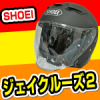 SHOEIのJ-CruiseⅡ(ジェイクルーズ2)レビュー
