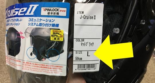 購入したJ-CruiseⅡはLサイズです。