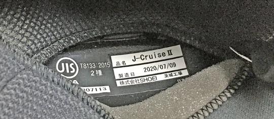 J-CruiseⅡには製造番号が振られています。