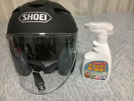 使用後は、次亜塩素酸水でヘルメットの消毒メンテナンス