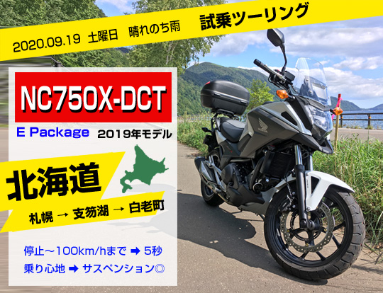 NC750XDCT、Eパッケージ(E Package)で試乗ツーリング
