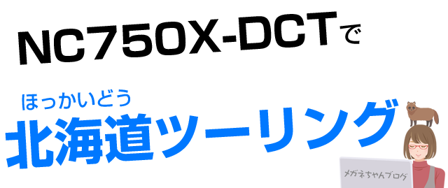 NC750XDCTで試乗ツーリング