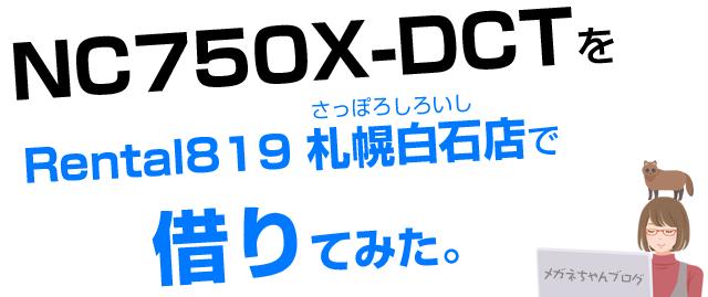 レンタル819札幌白石店でNC750Xを借りてみた