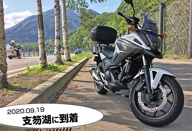 NC750XDCTで支笏湖に到着