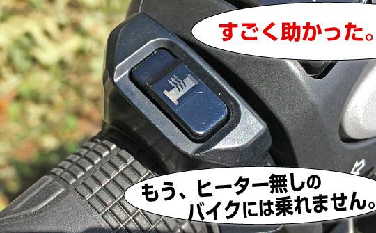 NC750XDCTのグリップヒーターは絶対欲しい装備
