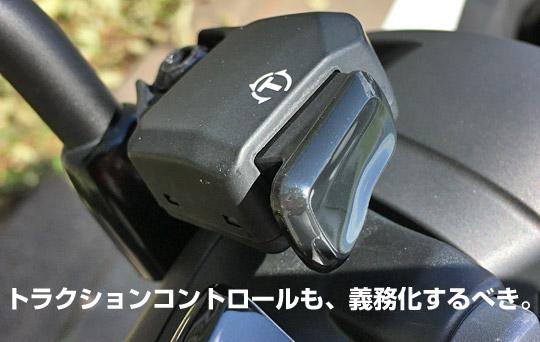 NC750XDCTのトラクション。Hondaセレクタブルトルクコントロール(HSTC)