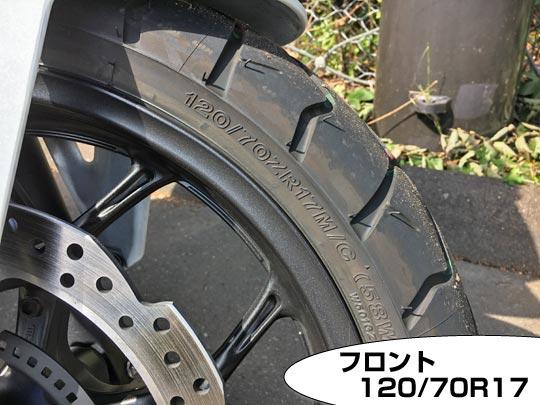 フロントタイヤサイズ120/70R17