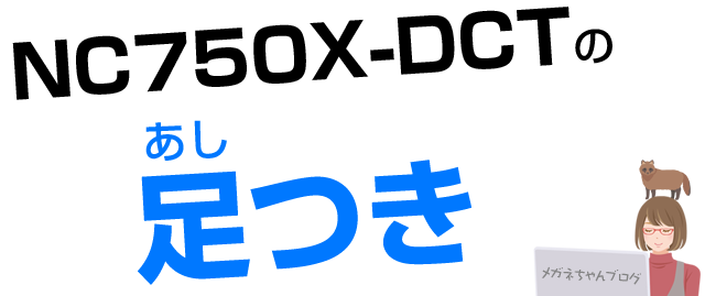NC750XDCTの足つきについて