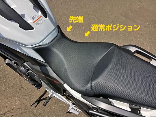 NC750XDCTのシートポジション