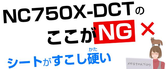 NC750XDCTのここがNG・弱点・改善ポイント