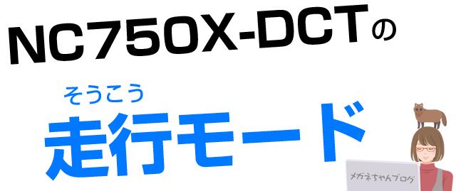 NC750X-DCTの走行モードについて