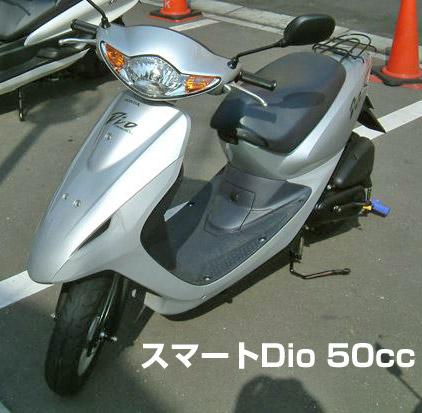 スマートDio50cc