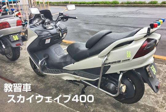 スカイウェイブ400