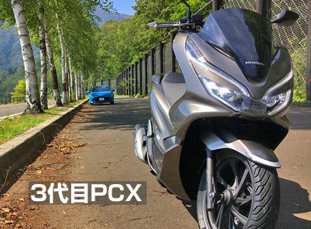 3代目PCX