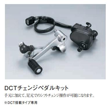 NC750X-DCTにシフトチェンジペダルを付ける