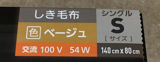 ベージュ色で100V54W