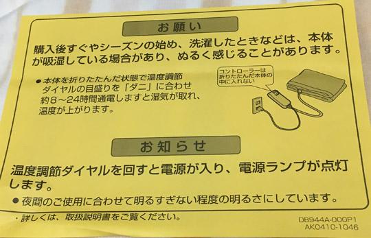 使用上の注意事項の紙