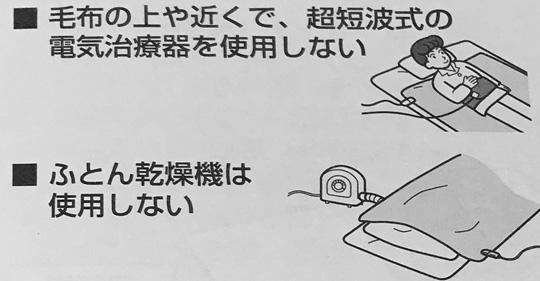 ふとん乾燥機はしようしないでください