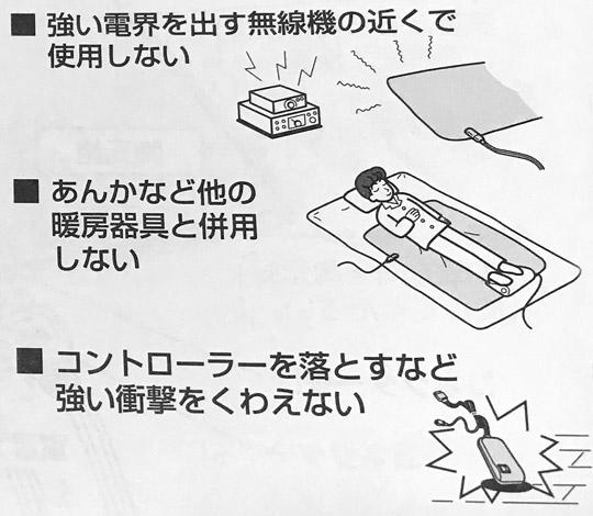 電気あんかなど他の暖房器具と併用しないでください