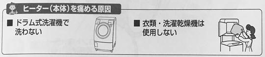 洗濯乾燥機は使用しないでください