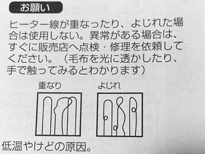 ヒーター熱線の重なり・よじれを確認してください