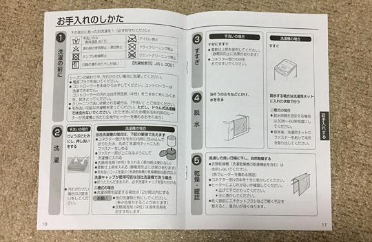 電気敷き毛布の洗い方マニュアル