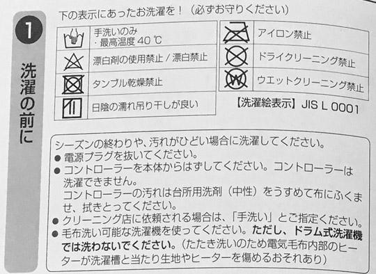1.電気敷き毛布の洗濯方法と手順